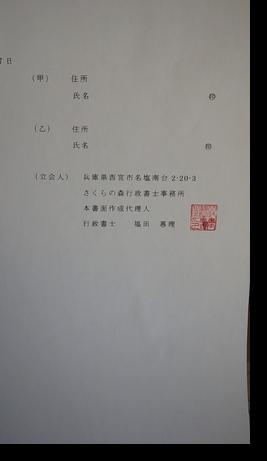 示談立会い人として記名捺印